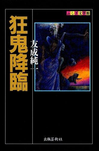 狂鬼降臨 (ふしぎ文学館)