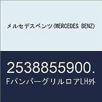 メルセデスベンツ(MERCEDES BENZ) FバンパーグリルロアLH外 2538855900.