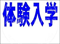 「体験入学 (紺)」 看板メタルサインブリキプラーク頑丈レトロルック20 * 30 cm