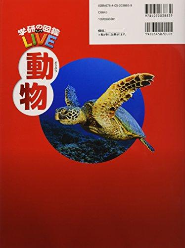 図鑑比較2020 一覧とおすすめ選び方ガイド 小学館neo/ライブ 29
