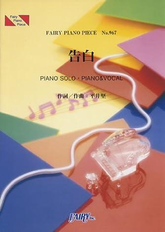 ピアノピースPP967 告白 / 平井堅 (ピアノソロ・ピアノ&ヴォーカル) (FAIRY PIANO PIECE)