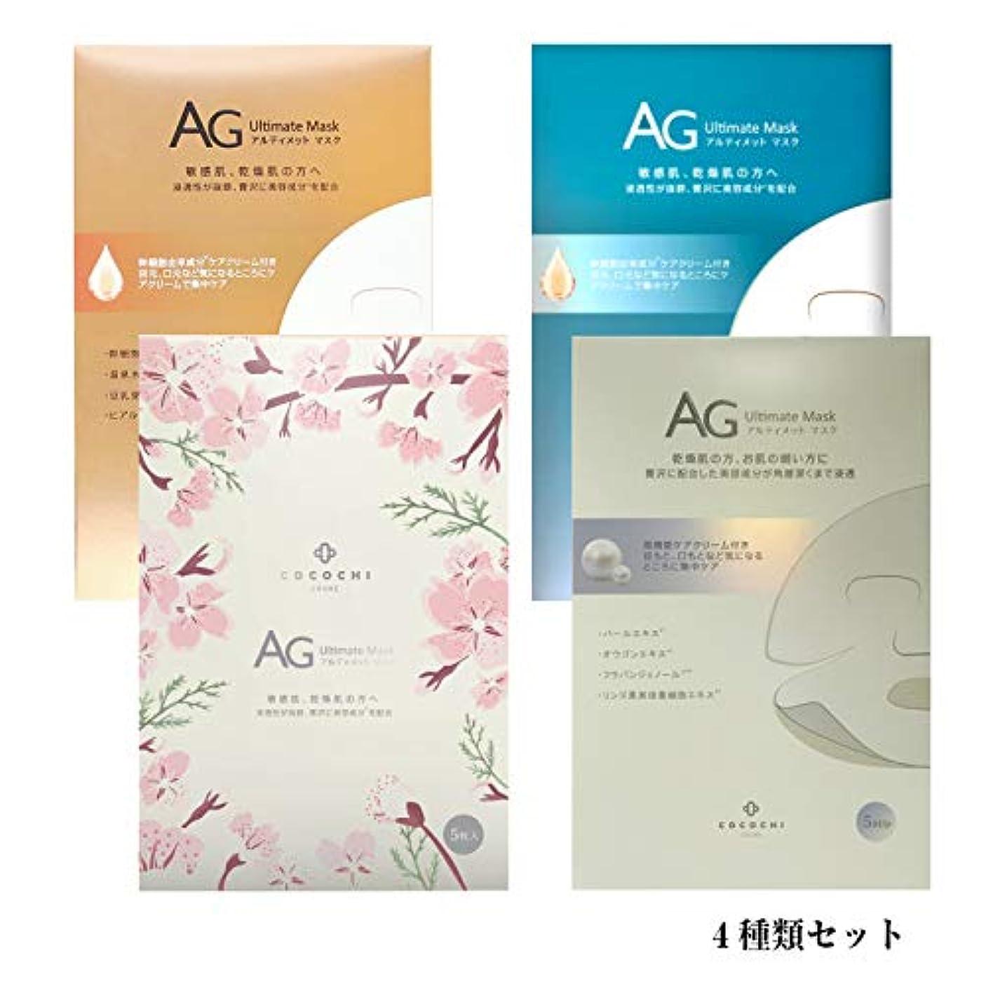 設計図地球哺乳類AGアルティメットマスク 4種類セット AG アルティメットマスク/オーシャンマスク/さくら/アコヤ真珠マスク