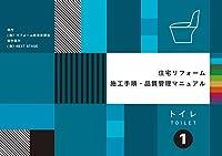住宅リフォーム施工手順・品質管理マニュアル 1巻 トイレ