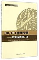 16G101图集应用 平法钢筋图识读/16G101图集应用系列丛书