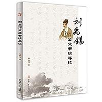 刘禹锡公文书牍导读