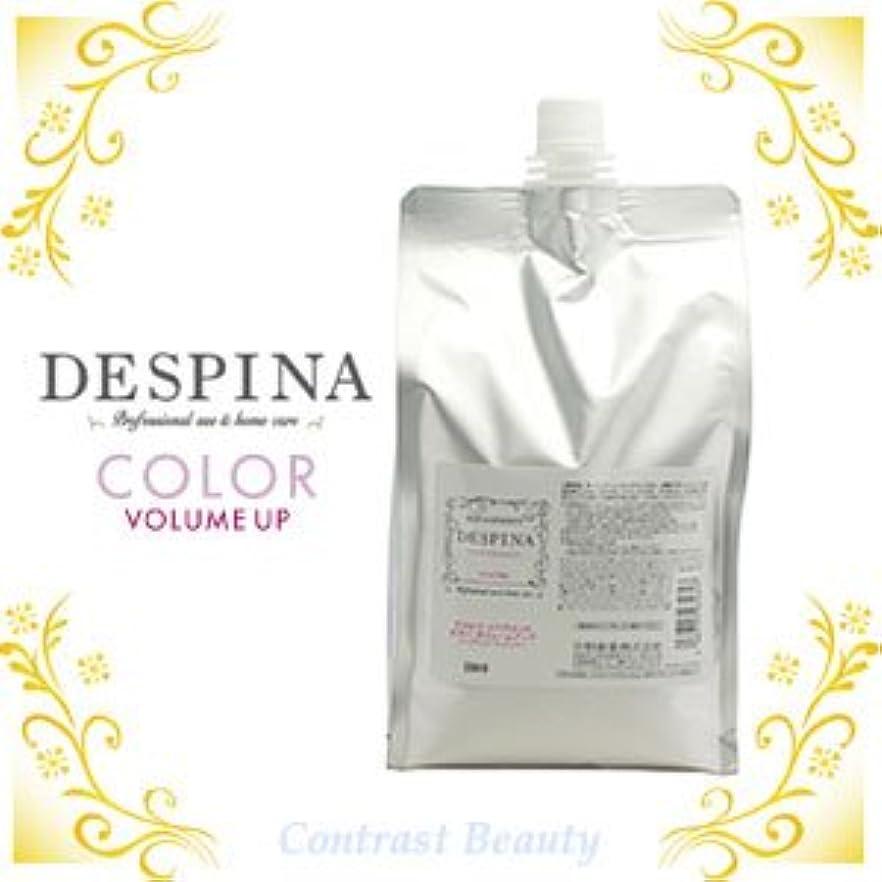 床を掃除する料理をするビュッフェナカノ デスピナ リペアメント カラー ボリュームアップ 1500g (レフィル)