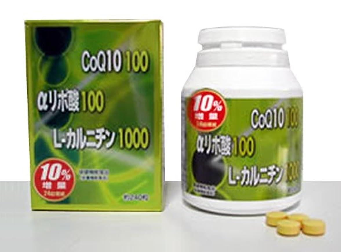ゴミ血まみれ顕微鏡10%増量 CoQ10 100?αリポ酸 100?L-カルニチン 1000