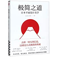 The Way of Minimalism (Aesthetics of Japanese Graphic Design) (Chinese Edition)