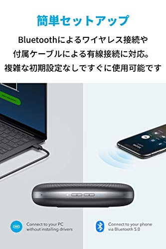 Anker『AnkerPowerConf(A3301011)』