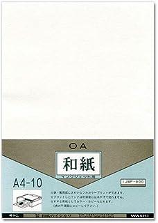 和紙のイシカワ インクジェット 和紙 A4 10枚入 WAIJWP-800