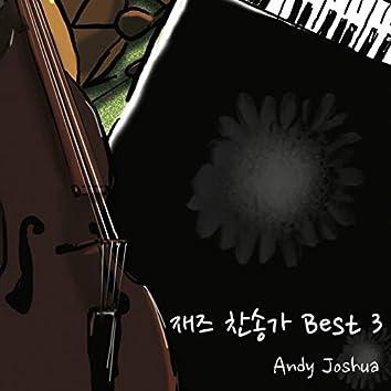 재즈 찬송가 Jazz Hymns Best 3