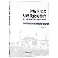 伊斯兰主义与现代化的博弈-(——基于土耳其伊斯兰复兴运动的个案研究)