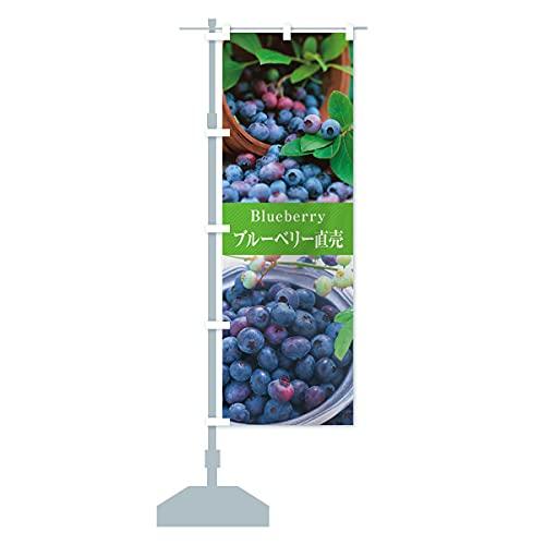 ブルーベリー/直売 のぼり旗(レギュラー60x180cm 左チチ 標準)