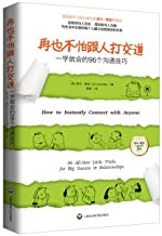How to Talk to Anyone: 92 Little Tricks for Big Success in Relationships (Chinese Edition)