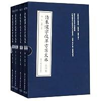 清末汉字改革方案文本(全四册)