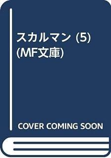 スカルマン (5) (MF文庫)