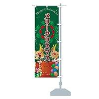 メリークリスマス のぼり旗 サイズ選べます(ショート60x150cm 右チチ)