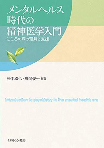 メンタルヘルス時代の精神医学入門:こころの病の理解と支援の詳細を見る