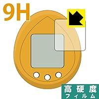 PDA工房 ぐでたまたまごっち/ポケットうさたま/ポケットうさピヨ用 9H高硬度[光沢] 保護 フィルム 日本製