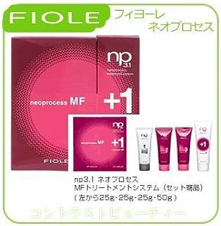 フィヨーレ NP3.1 ネオプロセス MF トリートメントシステム FIOLE ネオプロセス