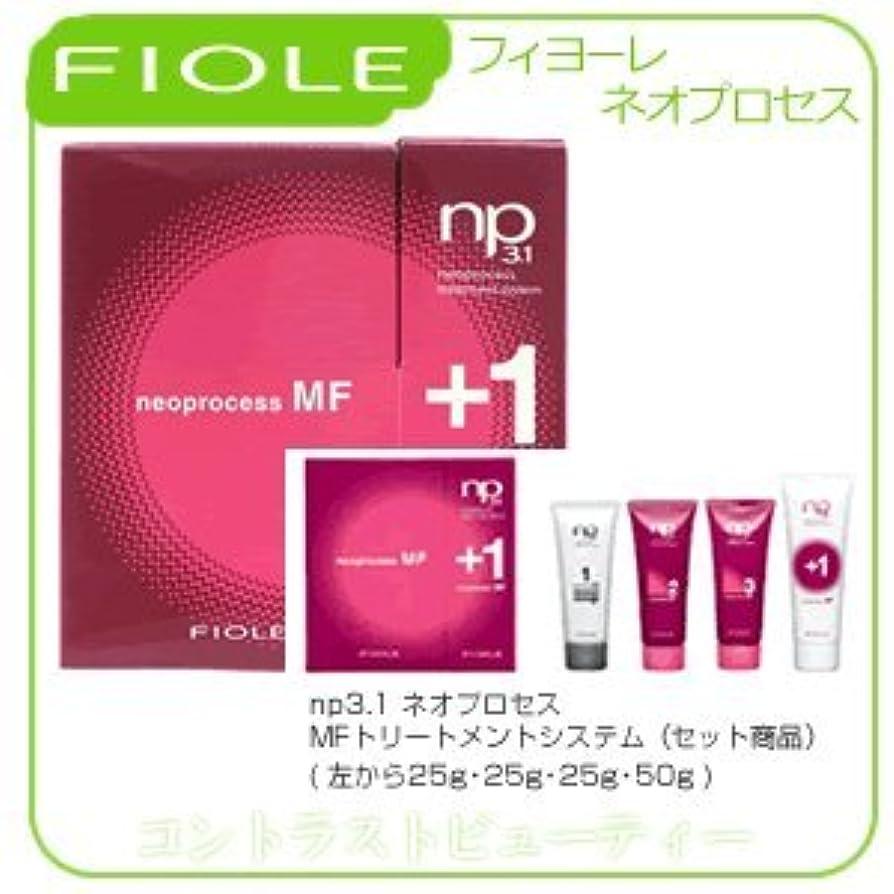 効果的出発独占【X3個セット】 フィヨーレ NP3.1 ネオプロセス MF トリートメントシステム FIOLE ネオプロセス