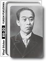 br-30 福沢諭吉 100円ブロマイドステッカー 100円ステッカー 偉人 ステッカー