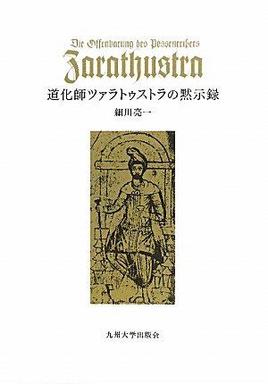 道化師ツァラトゥストラの黙示録の詳細を見る