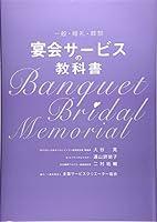 宴会サービスの教科書―一般・婚礼・葬祭
