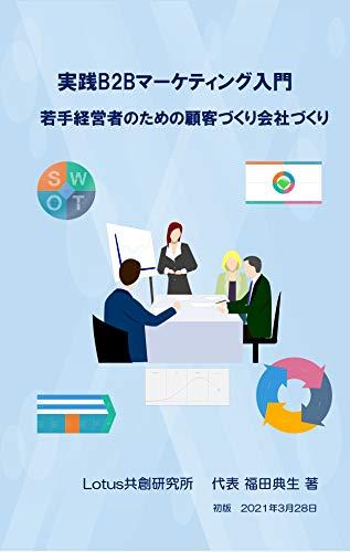 実践B2Bマーケティング入門: 若手経営者のための顧客づくり会社づくり (ビジネス)