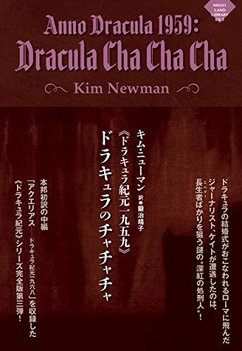 《ドラキュラ紀元一九五九》ドラキュラのチャチャチャ (ナイトランド叢書EX-3)