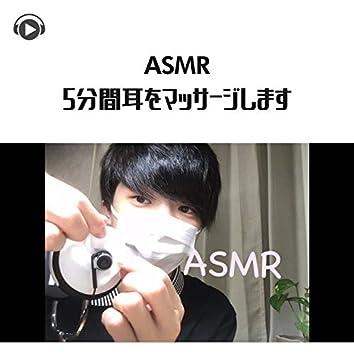 ASMR - 5 minutes ear massage