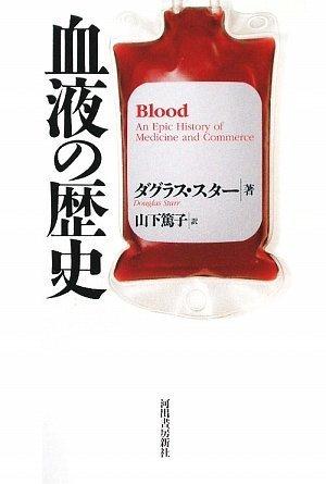 血液の歴史