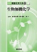 生物無機化学 (朝倉化学大系)