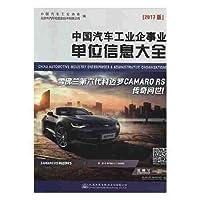 中国汽车工业企事业单位信息大全(2017版)