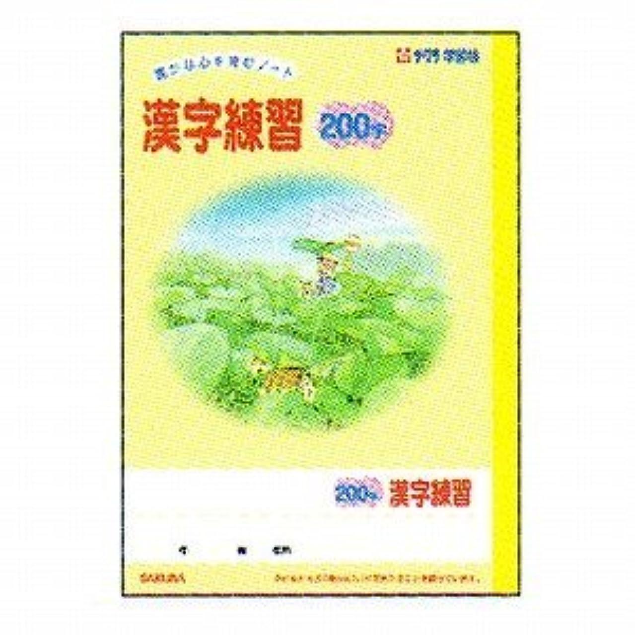 ネット労苦運賃サクラクレパス サクラ学習帳漢字200字 GNKA-200Z 10セット
