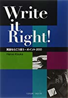 Write it Right!―英語ならこう言う・ポイント200