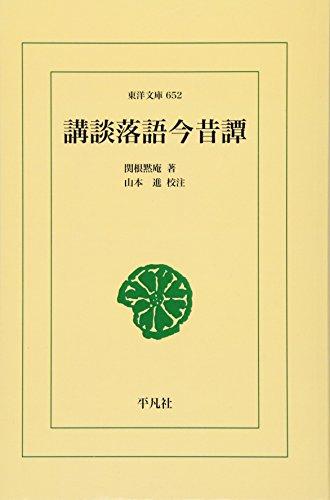 講談落語今昔譚 (東洋文庫)の詳細を見る