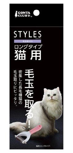 株式会社マルカン『スタイルズ毛玉取りCSロングタイプ猫用(CT-281)』
