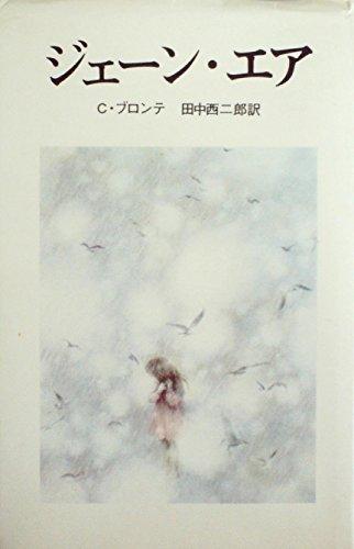 ジェーン・エア (1978年) (Chikuma classics)の詳細を見る