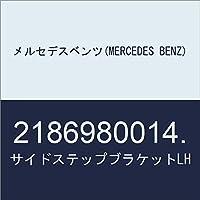 メルセデスベンツ(MERCEDES BENZ) サイドステップブラケットLH 2186980014.