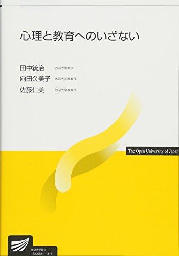 心理と教育へのいざない (放送大学教材)