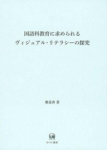 国語科教育に求められるヴィジュアル・リテラシーの探究
