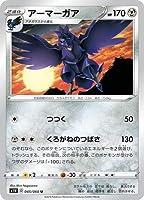 ポケモンカードゲーム PK-S1W-045 アーマーガア U
