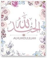 イスラム壁アートアラビア書法キャンバスポスターアルハムドゥリッラーコーランプリント絵画イスラムイスラム教徒の装飾写真ビスミラーギフト40x60cmフレームなし