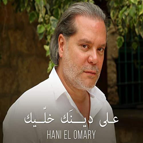 Ala Dinak Khalik