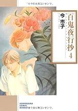 百鬼夜行抄 4 (ソノラマコミック文庫 い 65-8)