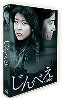 名店DVD「じんべえ Jinbe」田村正和/松たか子/草木囲碁/高島礼子6ディスクDVD