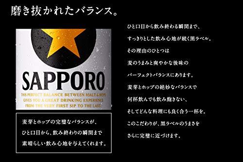 サッポロ『黒ラベル(350ml×24本)』