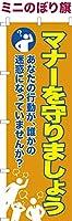 卓上ミニのぼり旗 「マナーを守りましょう」TPO 短納期 既製品 13cm×39cm ミニのぼり