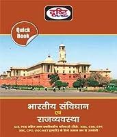 Drishti Bhartiya Samvidhan Avam Rajyavyavastha